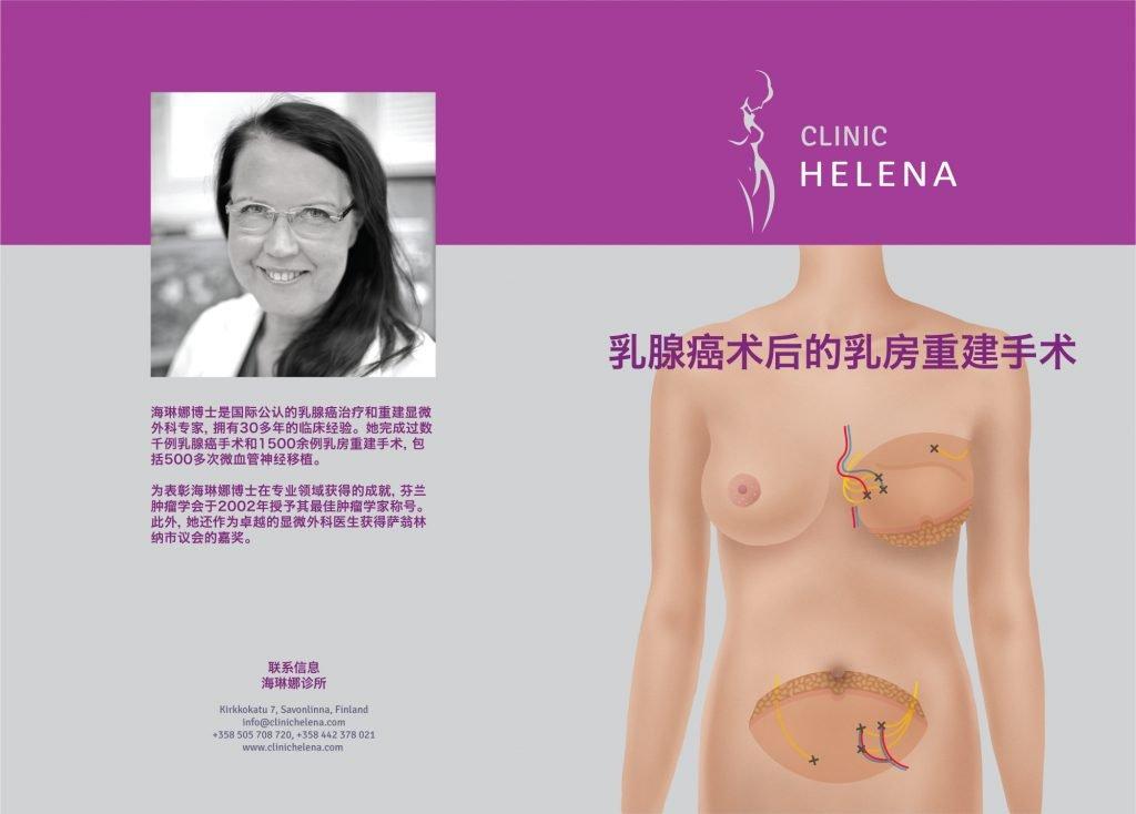 乳腺癌病人乳房重建手术